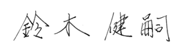 署名 鈴木健嗣